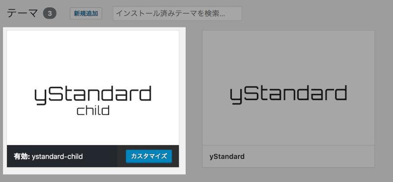 yStandardの子テーマを有効化する