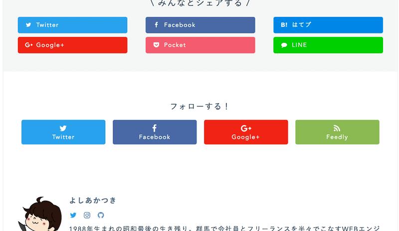 ystandard0.3.0新機能で記事下に購読ボタンを表示