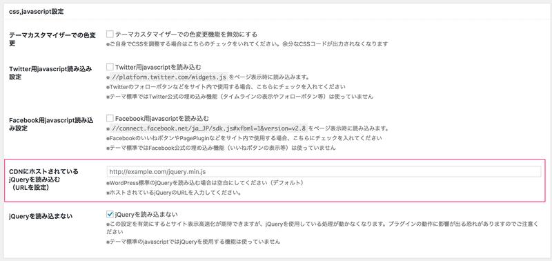 CDN経由のjQuery読み込みオプションです。