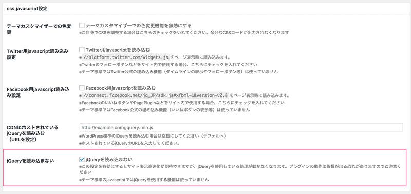 jQueryを読み込まないオプションでサイトの表示を爆速化できるかもしれません