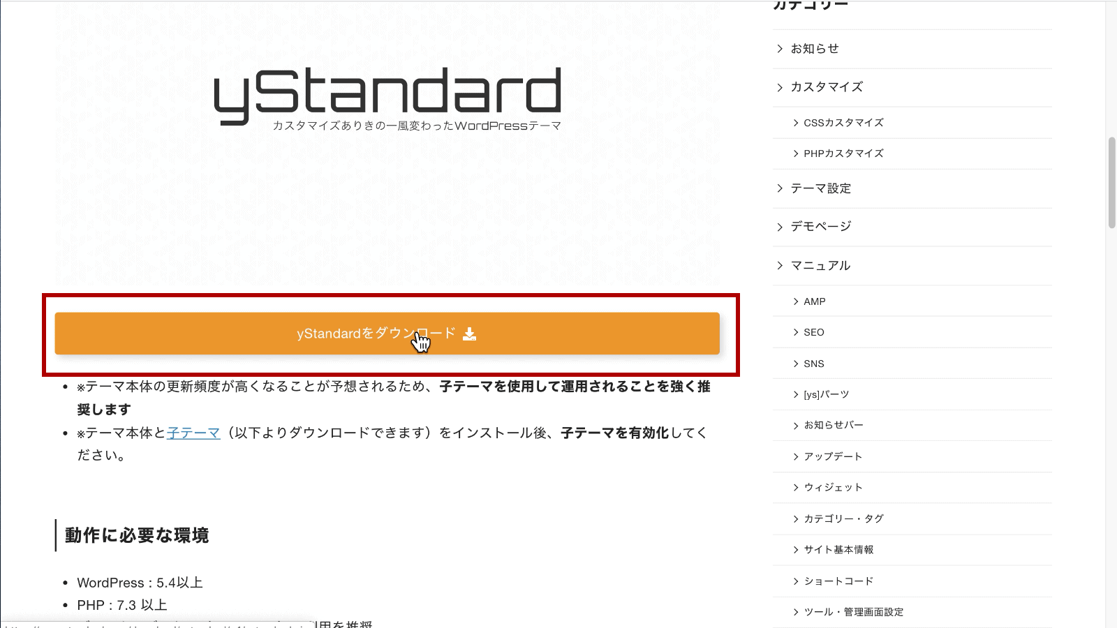 yStandardをダウンロード