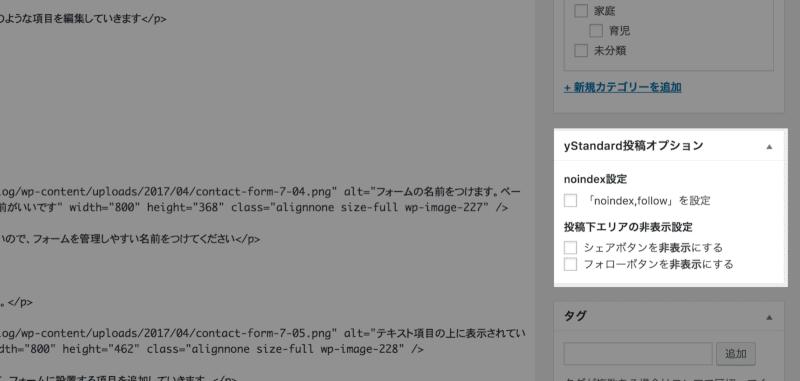投稿画面にシェアボタンとフォローボタンを消すことができるオプションを追加しました