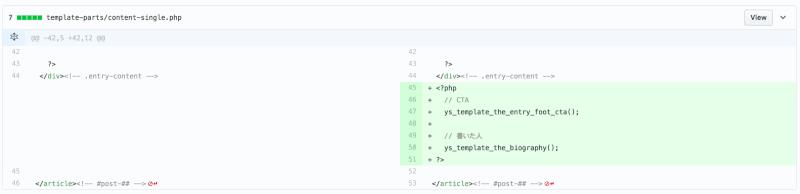 content-single.phpの変更点