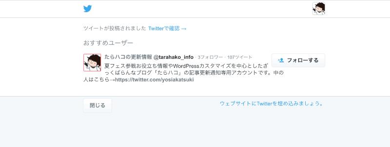 Twitterのおすすめユーザーを表示