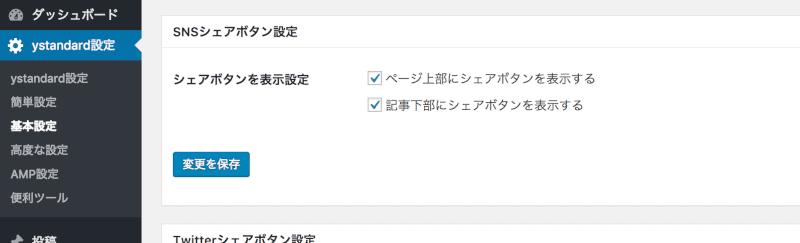 基本設定ページでSNSシェアボタン表示の有効化をする