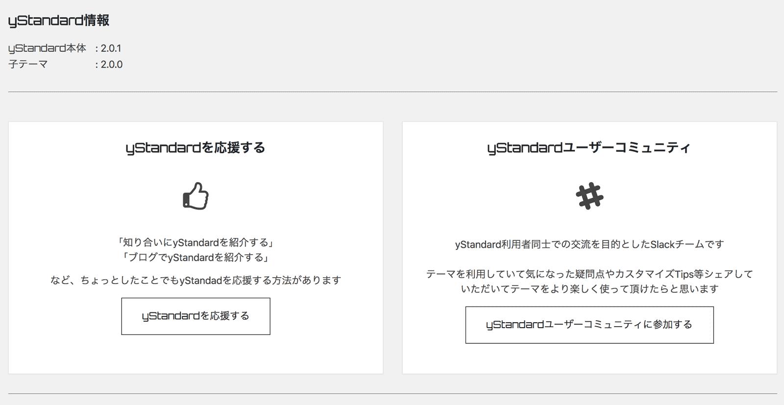応援ページとSlackユーザーコミュニティへの導線を追加