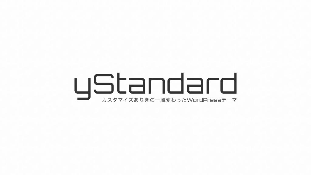 yStandardを応援する