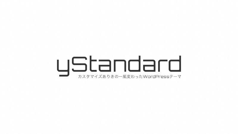 yStandard v3.5.0公開 – WordPress 5.3対応