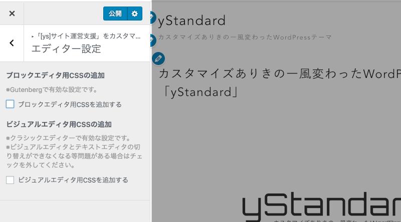 カスタマイザーの「運用支援」→「エディタ設定」にある「ブロックエディタ用CSSを追加する」と「ビジュアルエディタ用CSSを追加する」のチェックを外してください