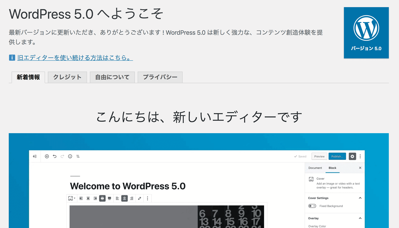 yStandardのWordPress 5.0 対応状況について