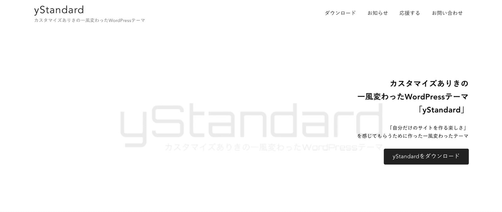 yStandard v3.0.0公開!v2系からのアップグレード方法や注意点など