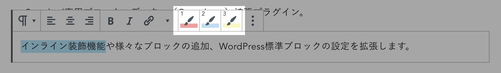 yStandard Blocksのインライン装飾ボタン