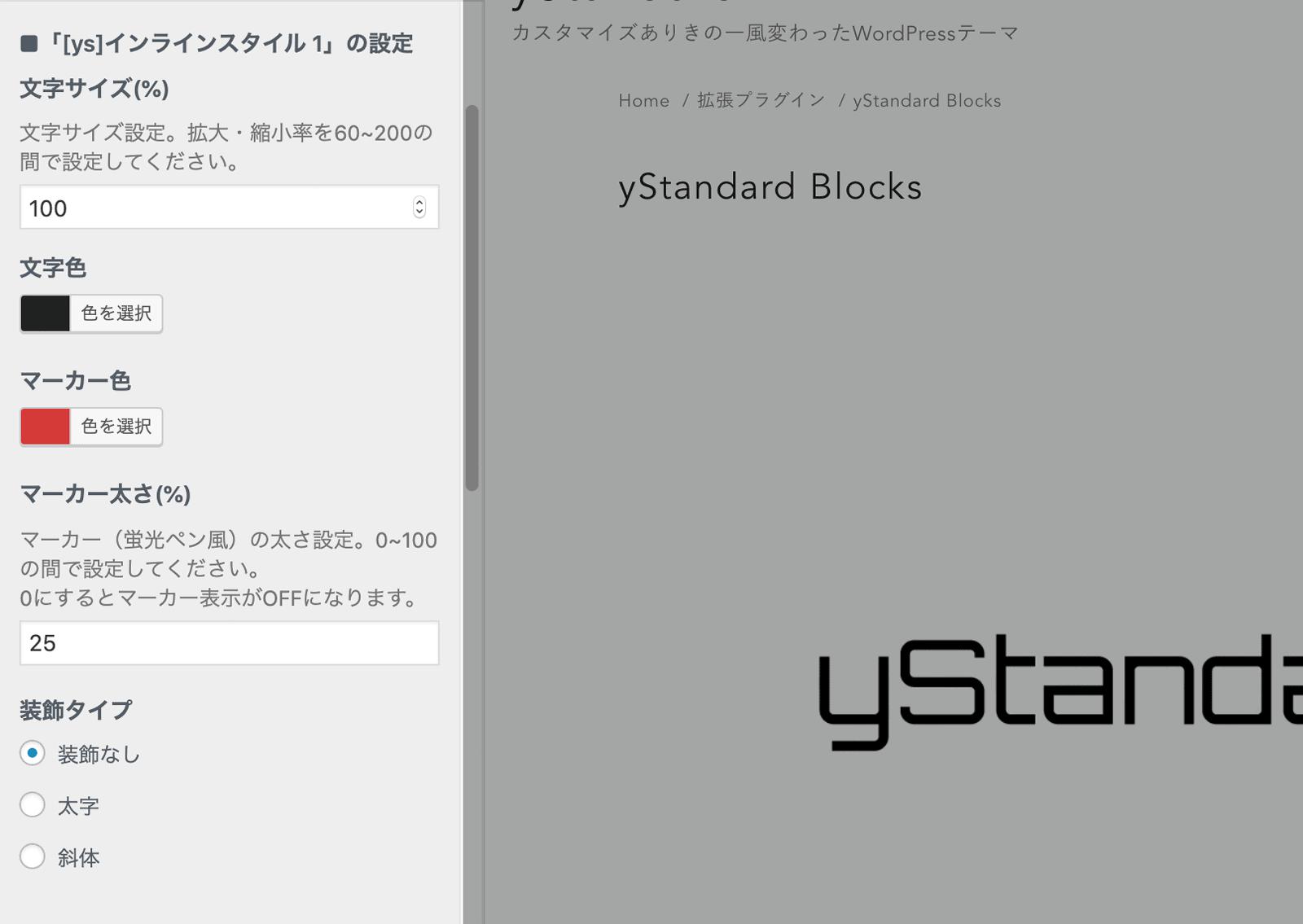 yStandard Blockのインライン装飾