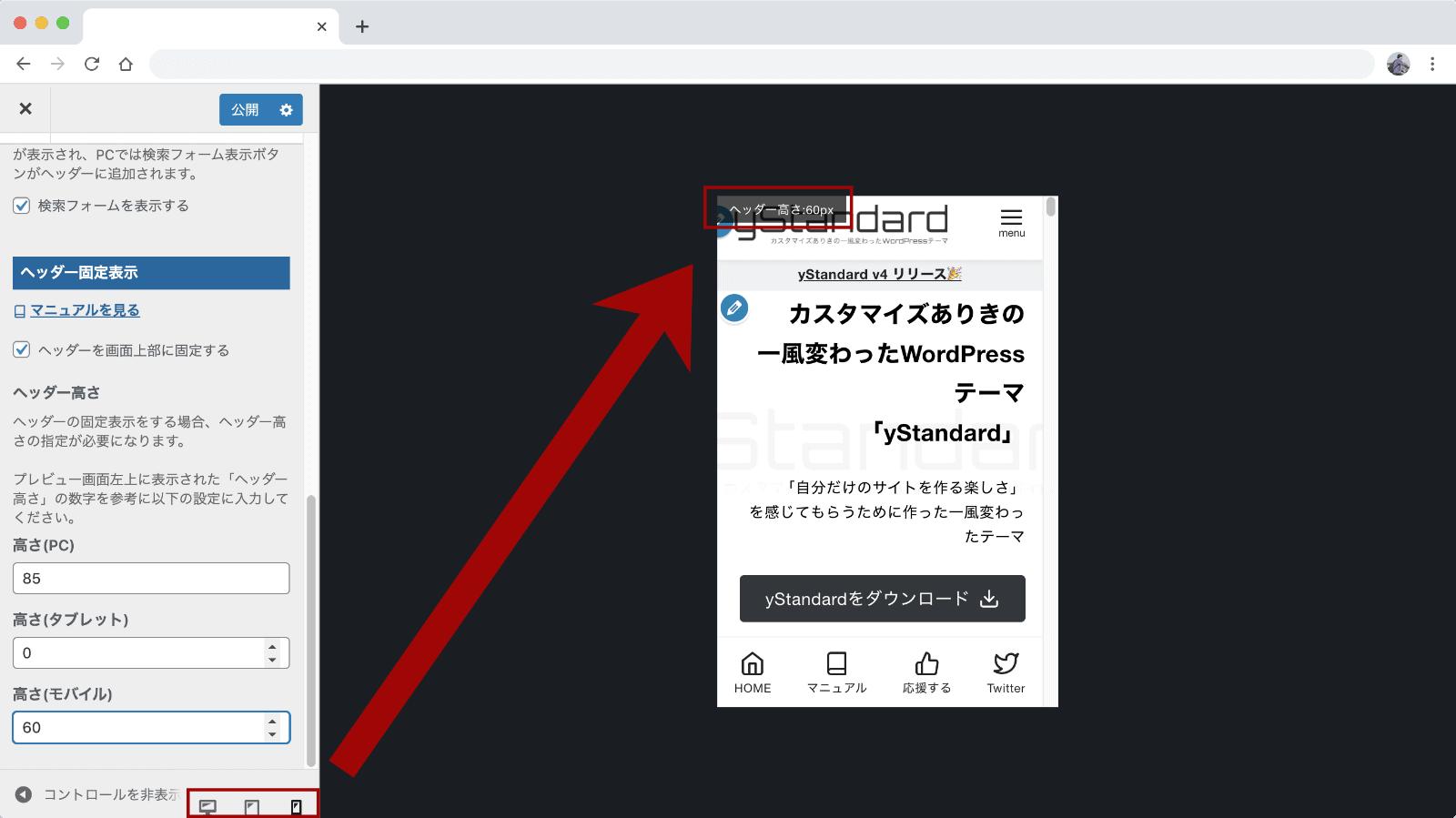 モバイル表示ではプレビューレイアウトを変更して入力する