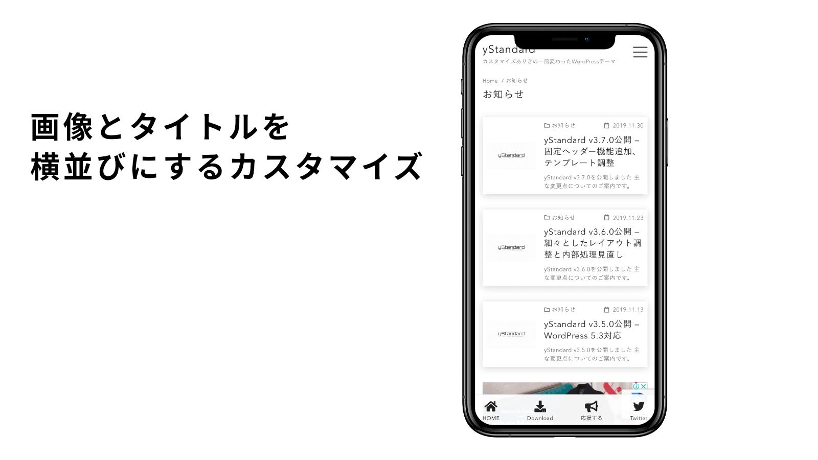 アーカイブ一覧のスマートフォン表示で画像とタイトルを横並びにするカスタマイズサンプル