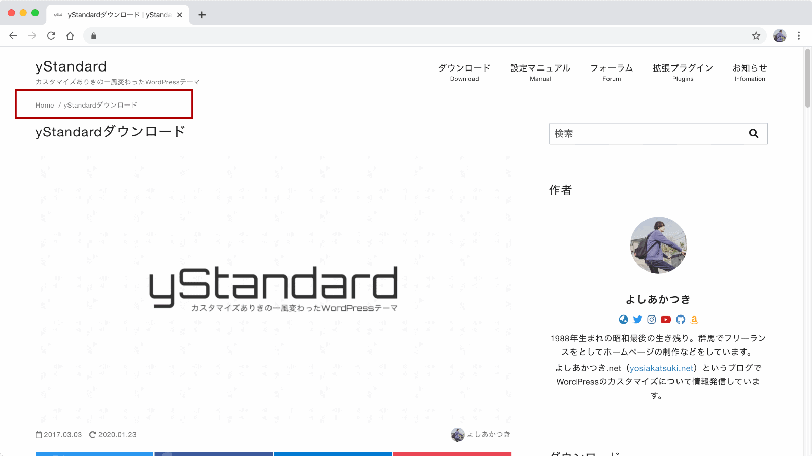 yStandardのパンくずリスト表示例:ヘッダー側