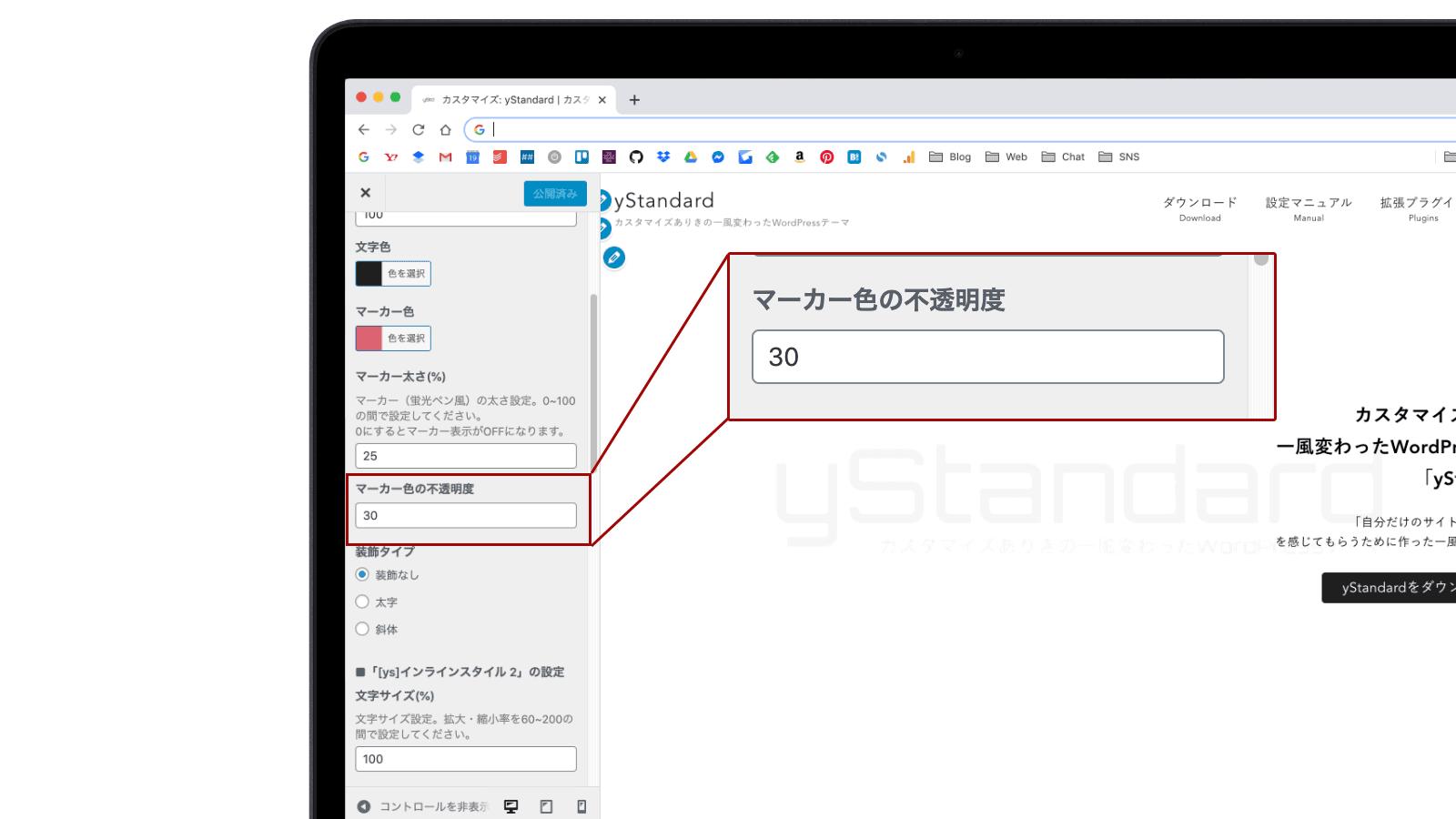 yStandard Blocksのマーカー不透明度設定追加