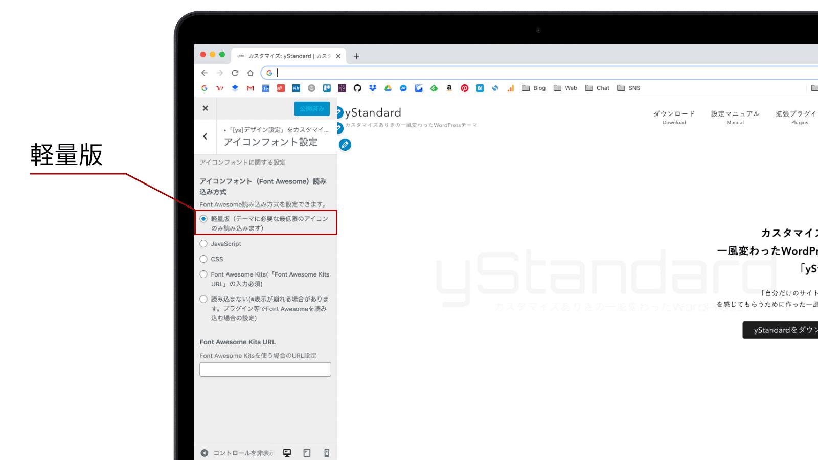 yStandard 高速化の為のアイコンフォント読み込み設定