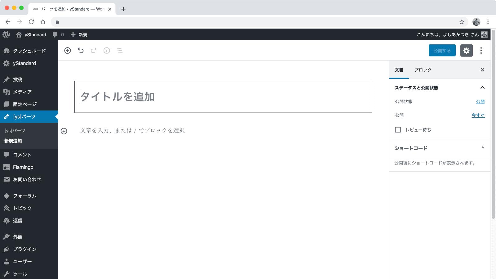 パーツ編集画面