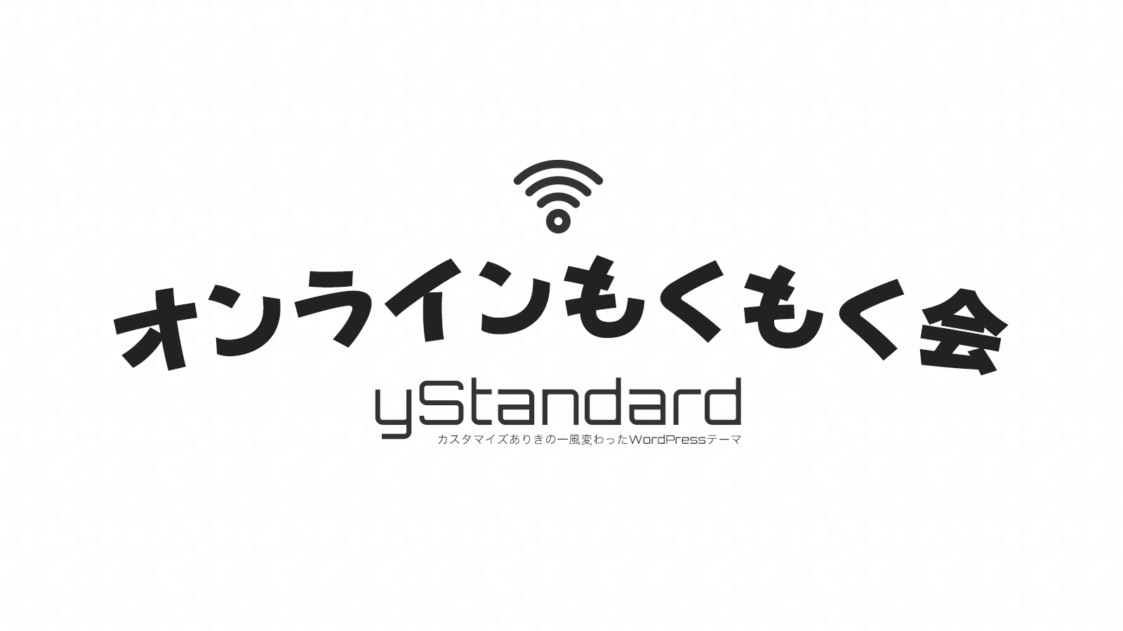 次回 yStandard オンラインもくもく勉強会は10月27日 13:30~