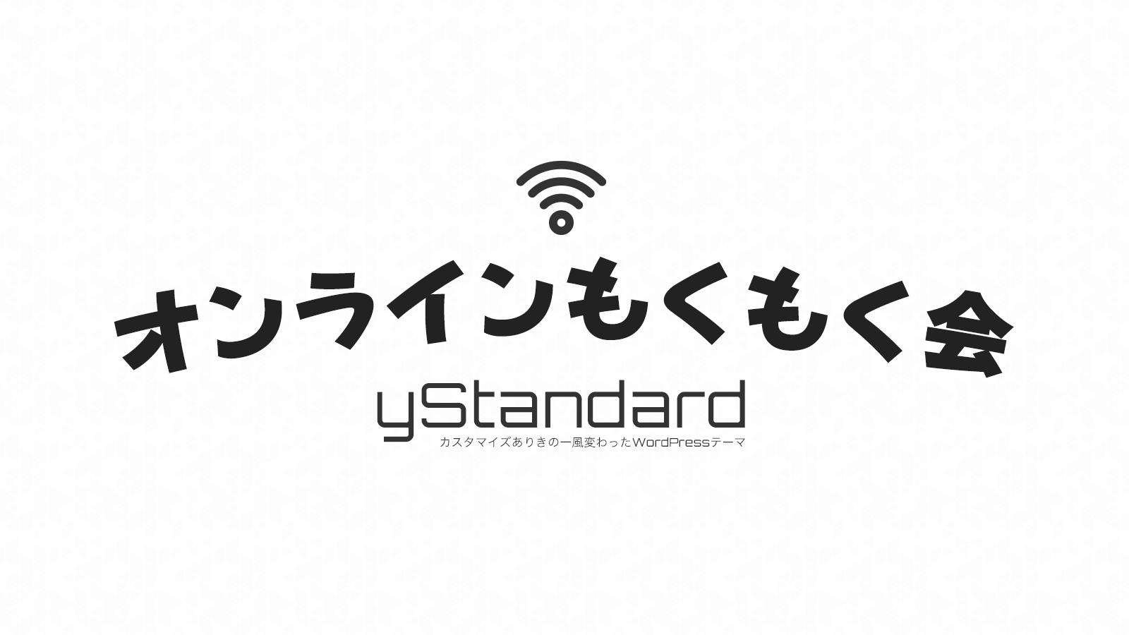 yStnadard オンラインもくもく勉強会を始めます!
