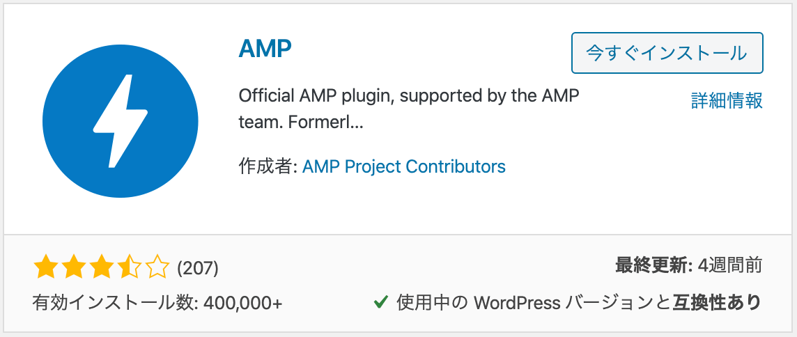 AMPプラグインをインストール