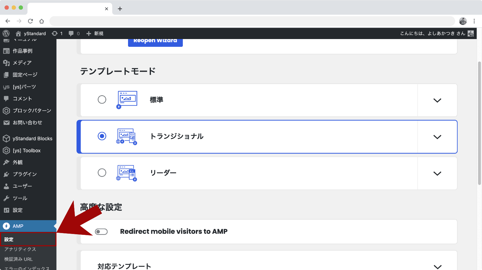 AMPプラグインの設定ページを開く