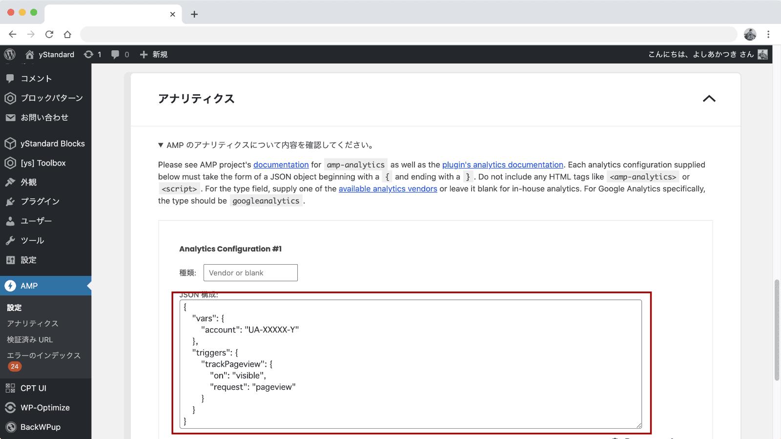 AMP用Google Analyticeの設定