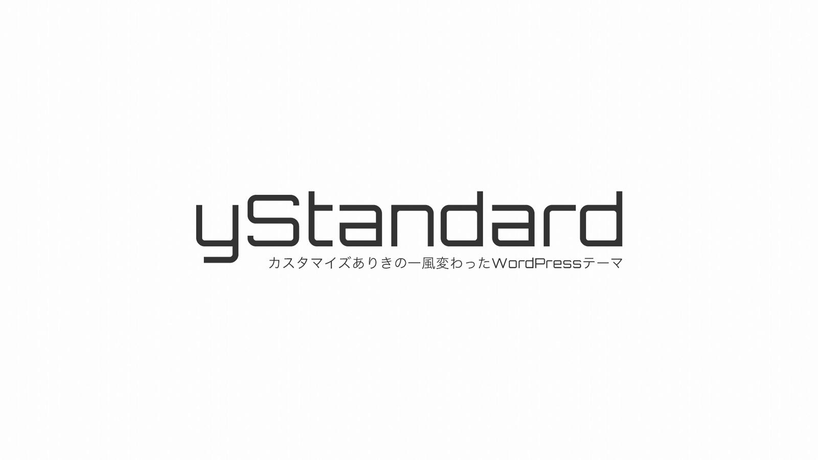 【yStandard v4.7.0】著者情報表示ウィジェットに非表示設定との連動オプションを追加