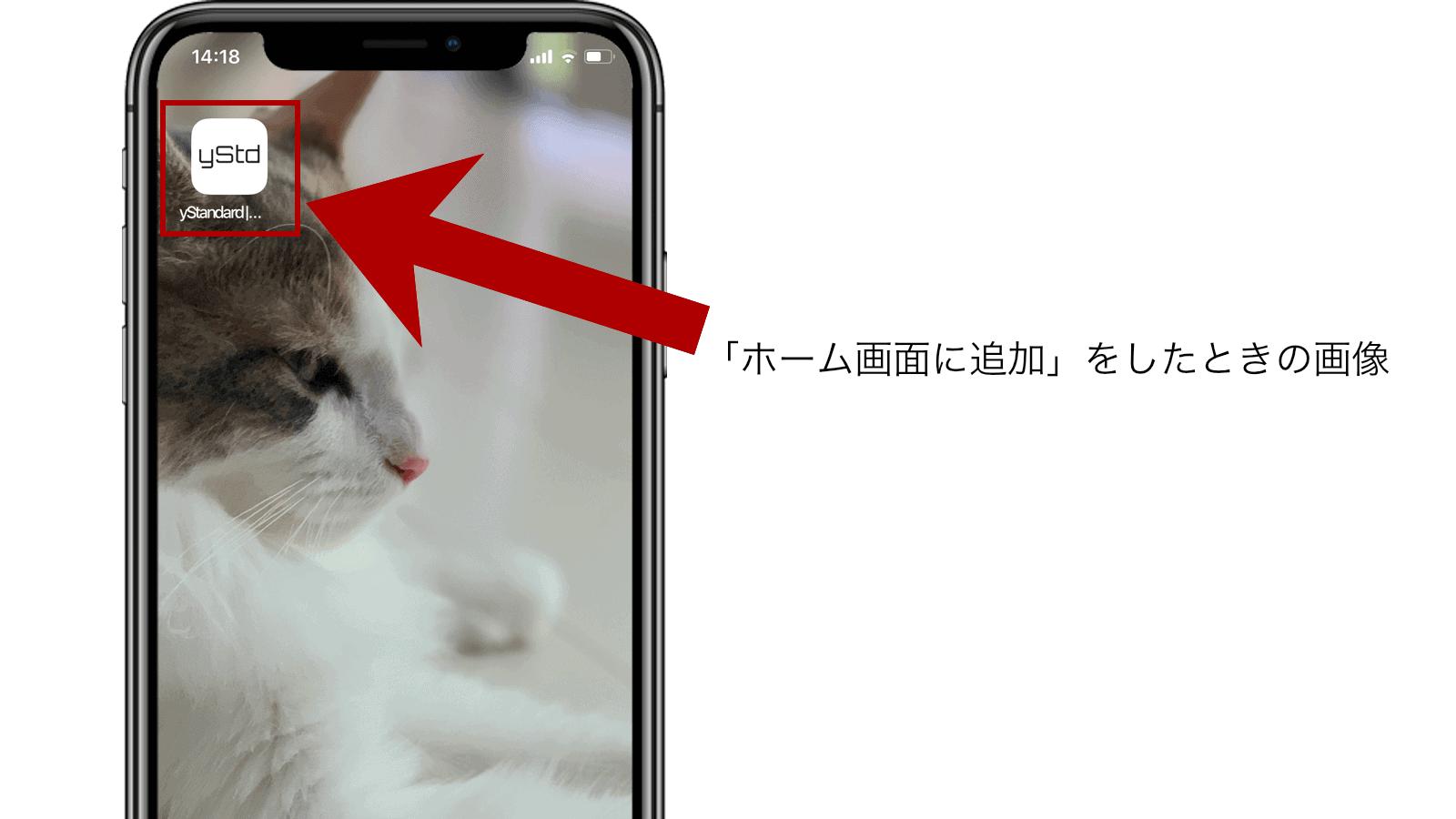 iPhoneなどのホーム画面に追加した時の画像設定