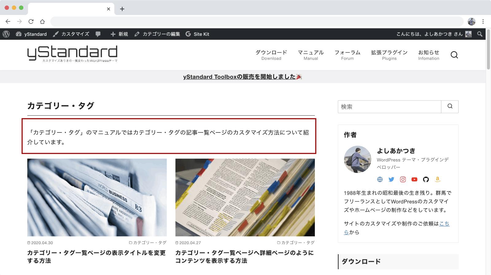 作成したパーツの内容が一覧ページに表示されているか確認する