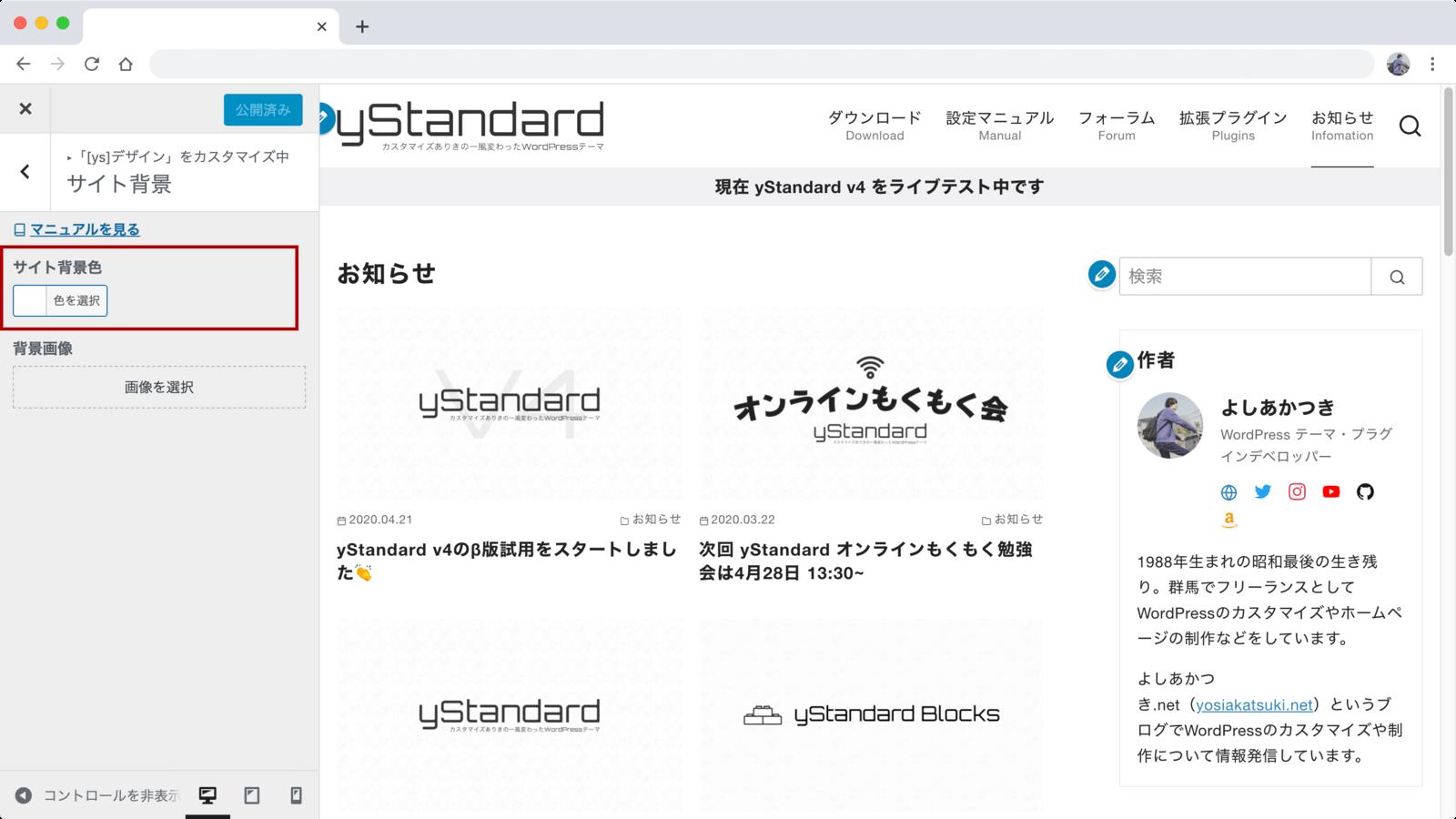 サイトの背景色設定