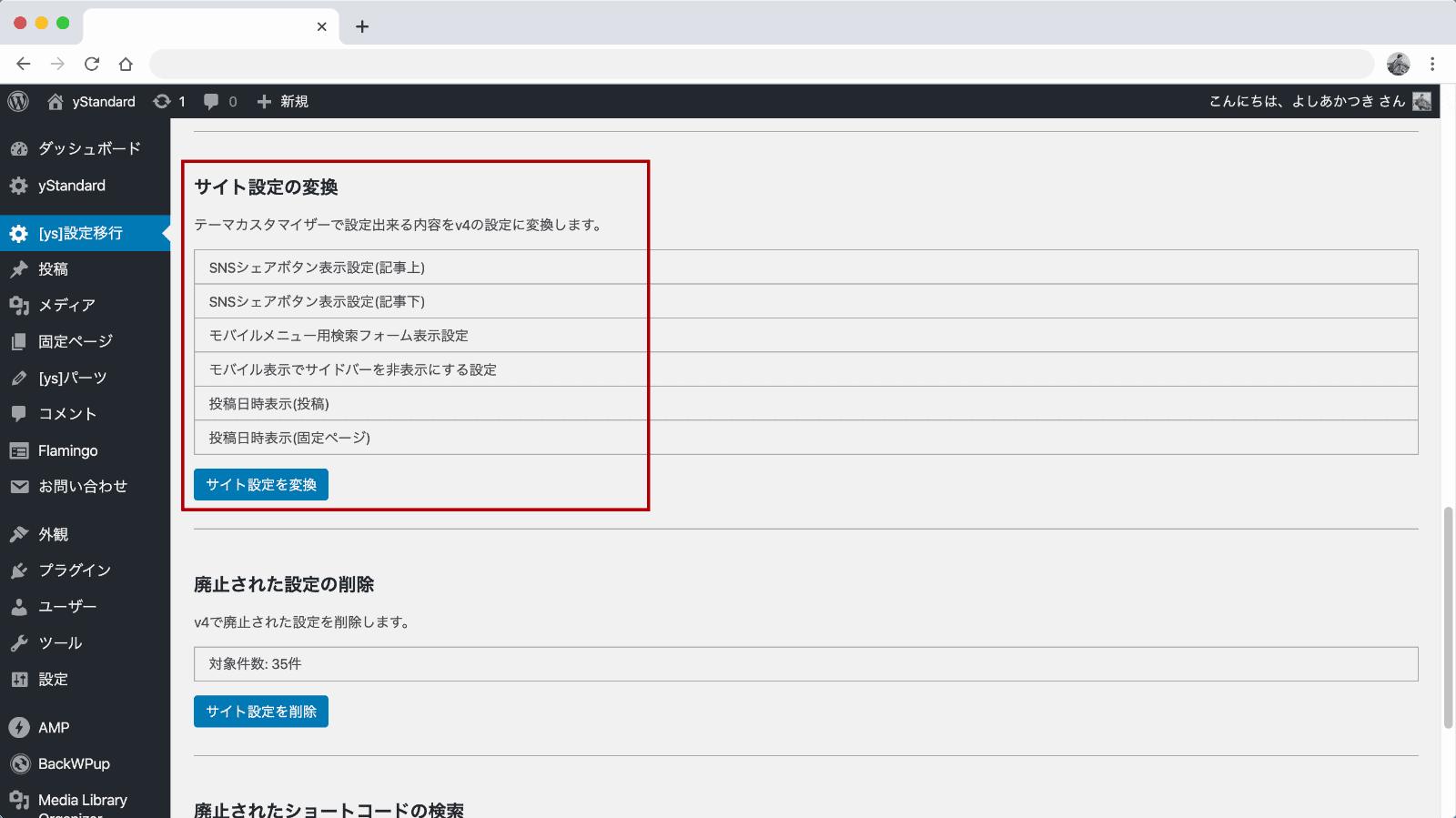 サイト設定の変換