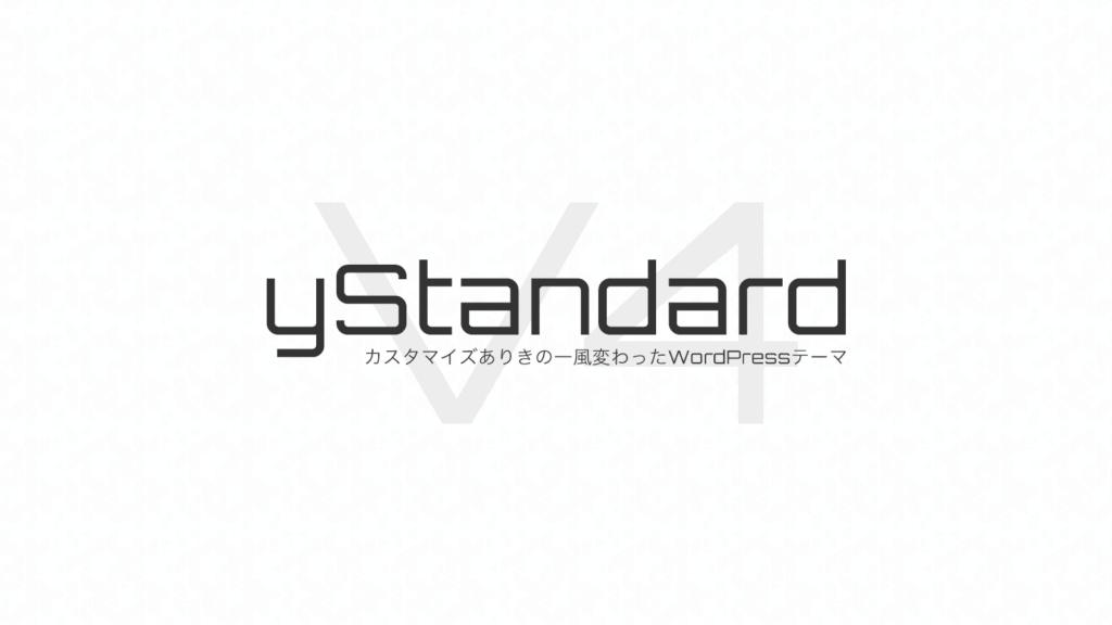yStandard v4 リリース🎉 v3からの変更点やアップグレード方法について
