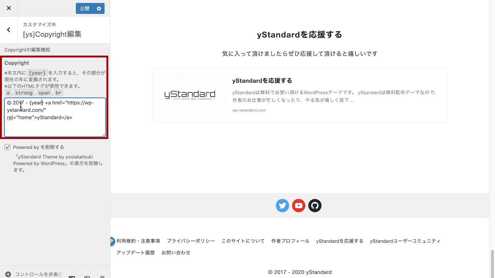 「yStandard Copyright Customizer」の機能例