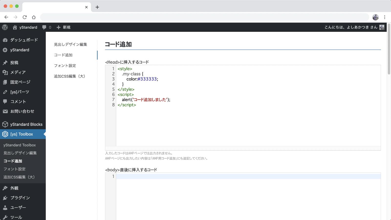 CSSやJavaScriptを追加する場合のサンプル