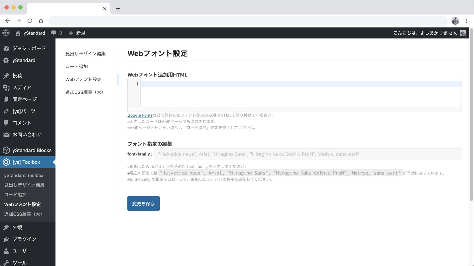 Webフォント追加設定