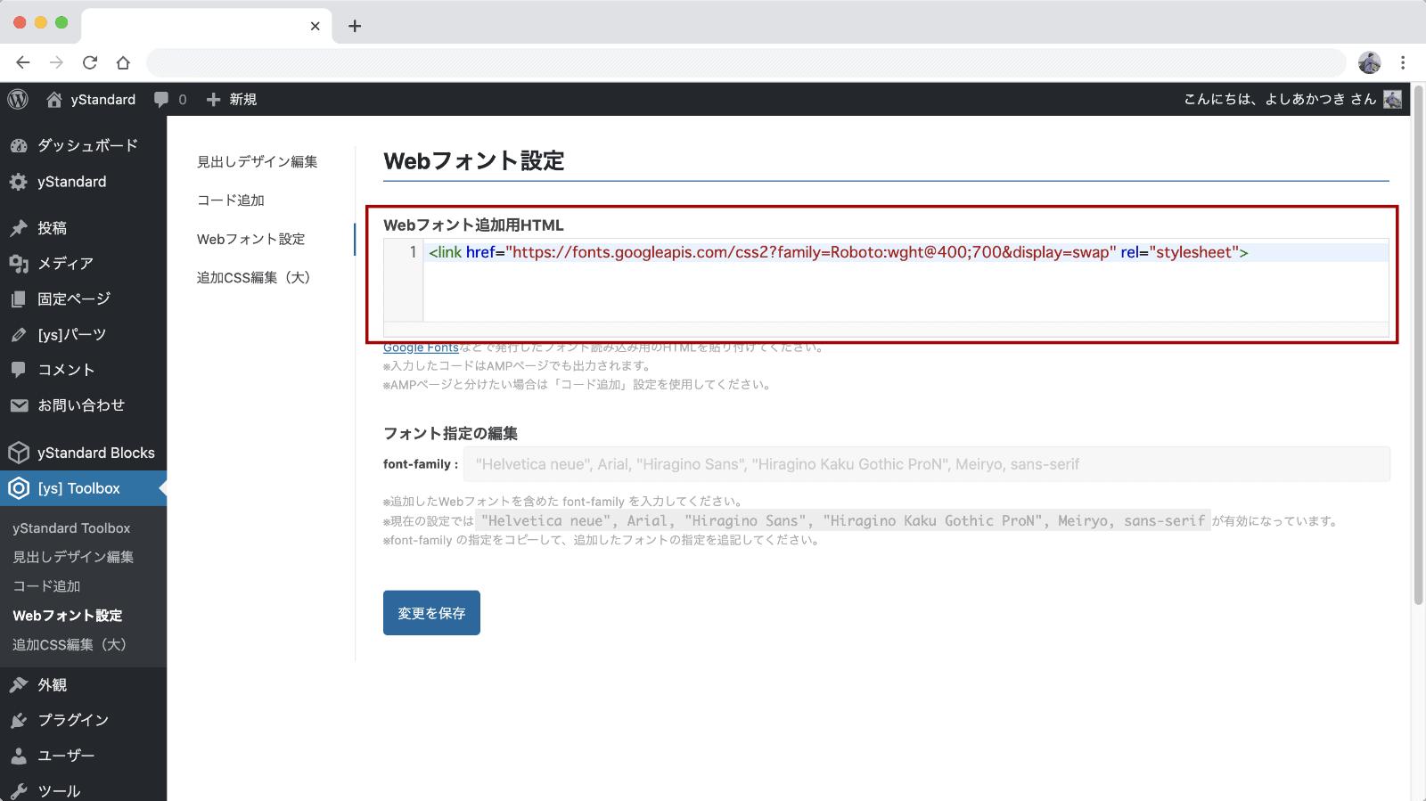 Webフォント追加用HTML欄に貼り付ける