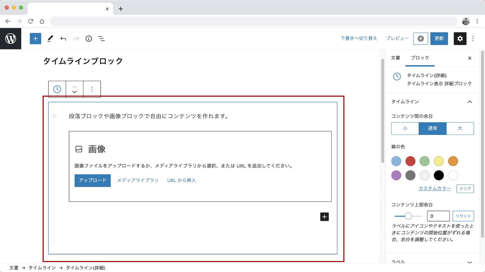 タイムラインのコンテンツ編集