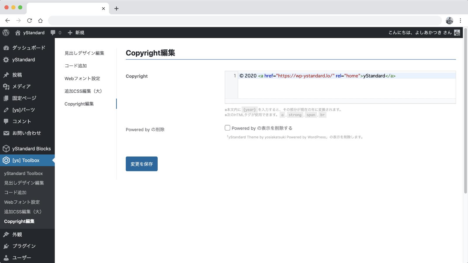 Copyright編集機能