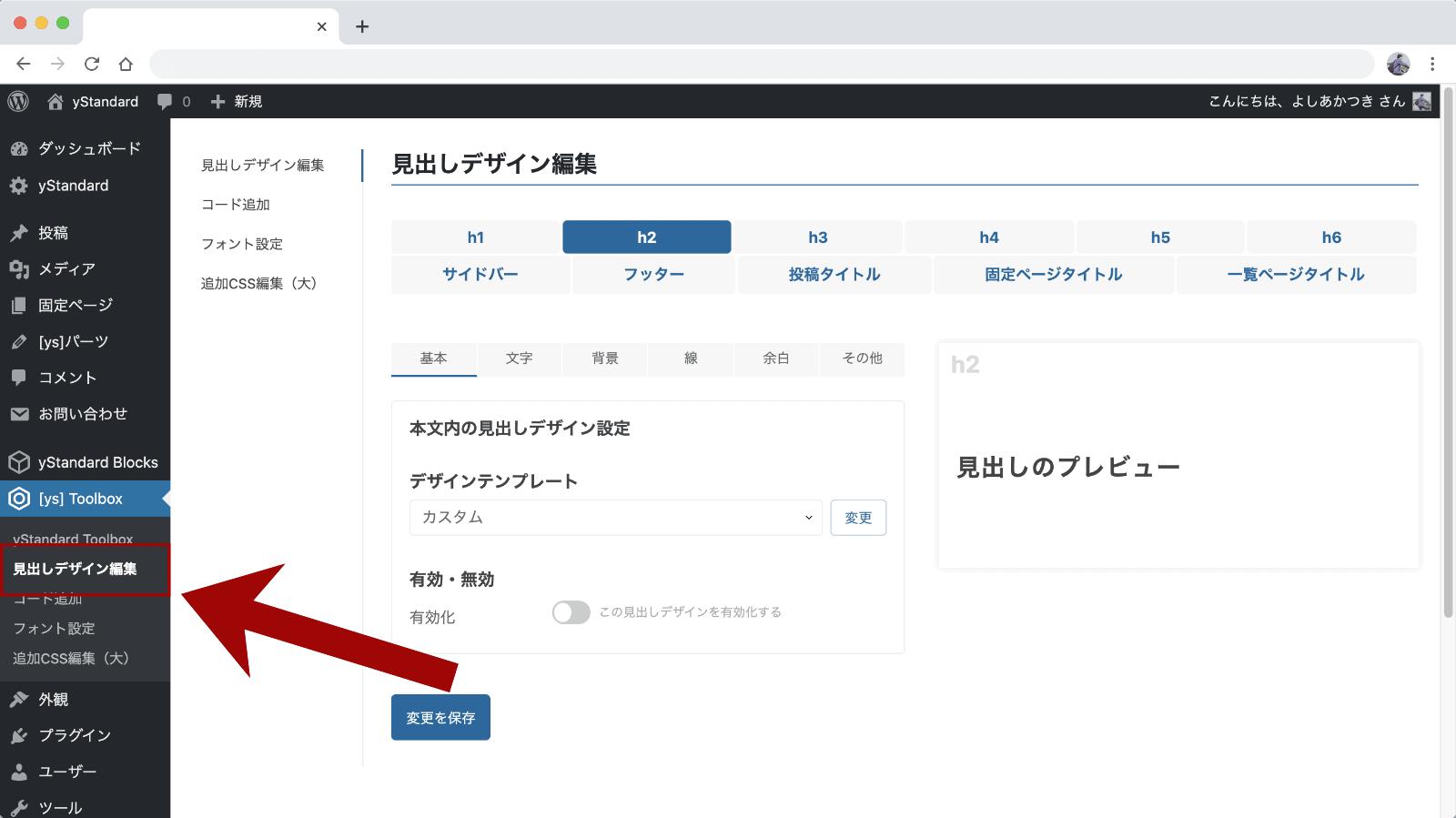 yStandard Toolboxの見出しデザイン編集機能