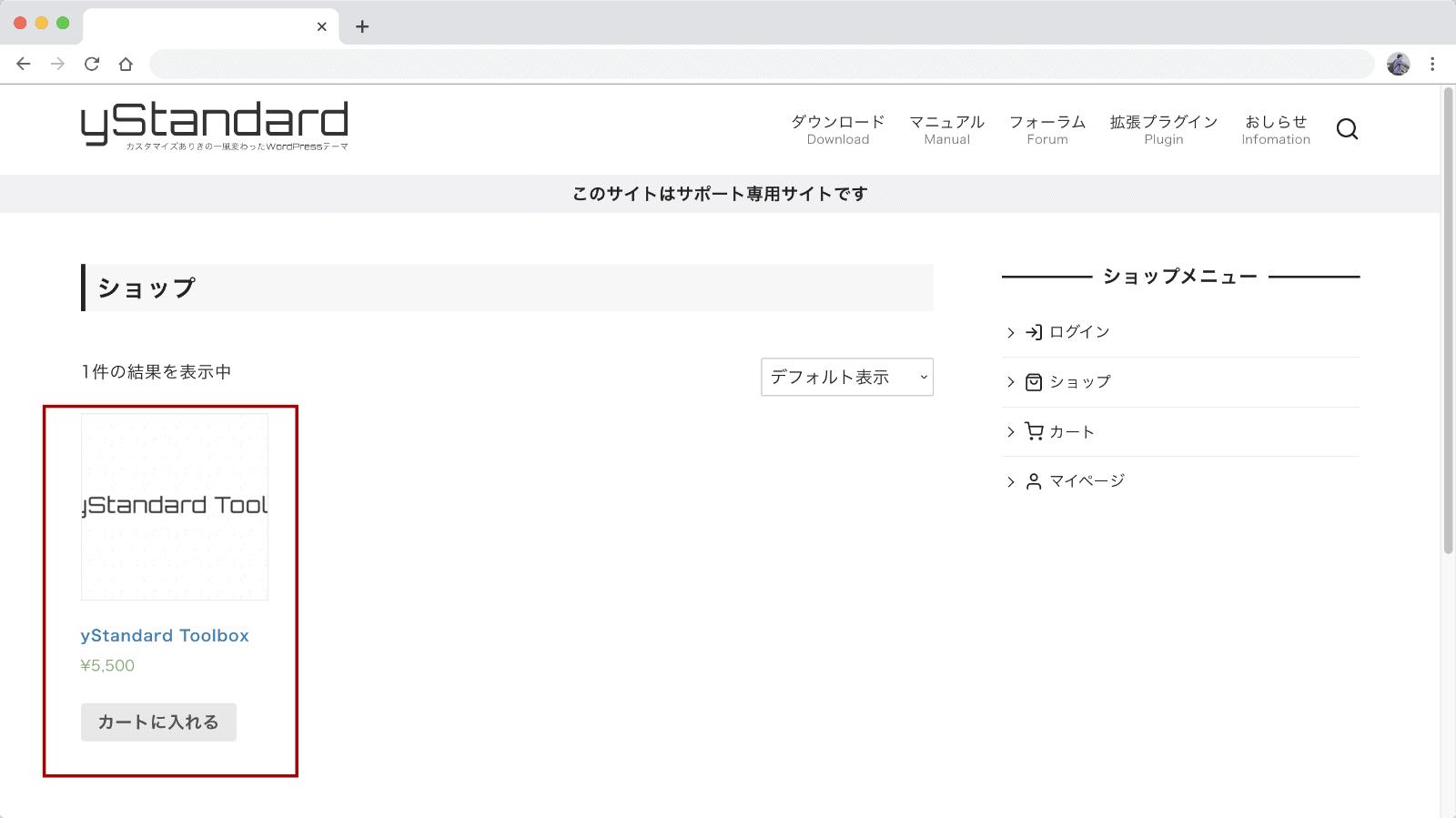 商品一覧ページからyStandard Toolboxを選ぶ
