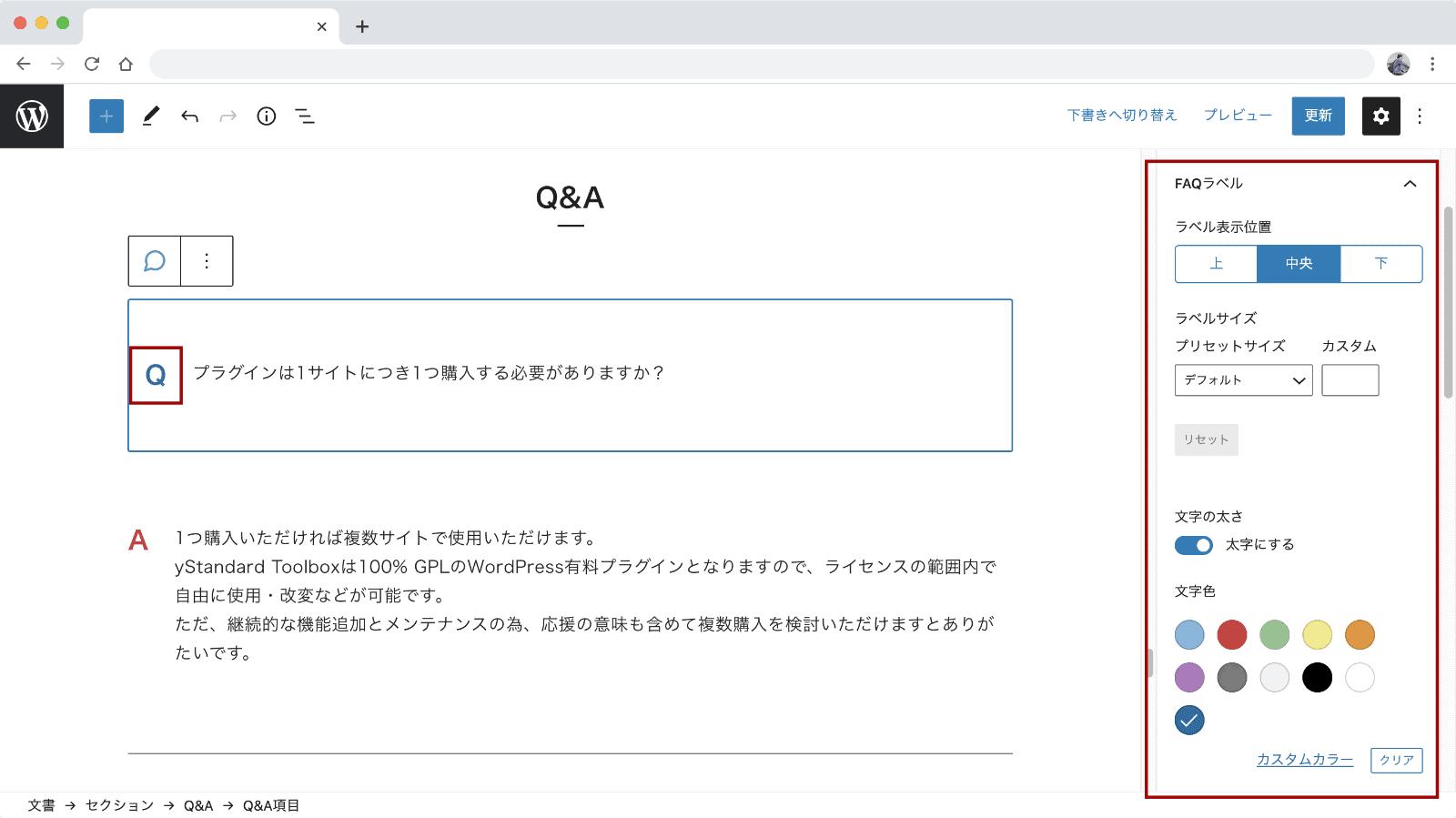 FAQラベルのデザイン設定