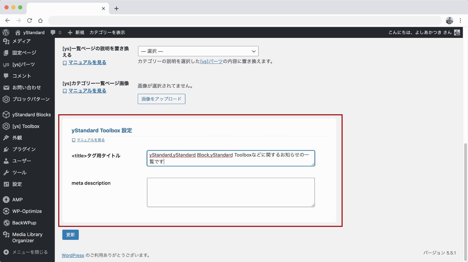 yStandard Toolbox設定からtitleとメタディスクリプションの設定ができる