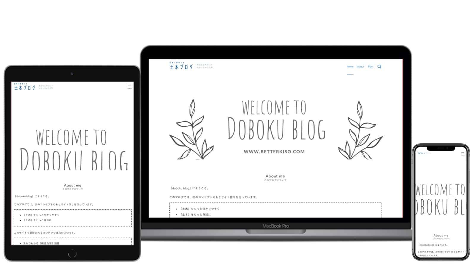 doboku blog