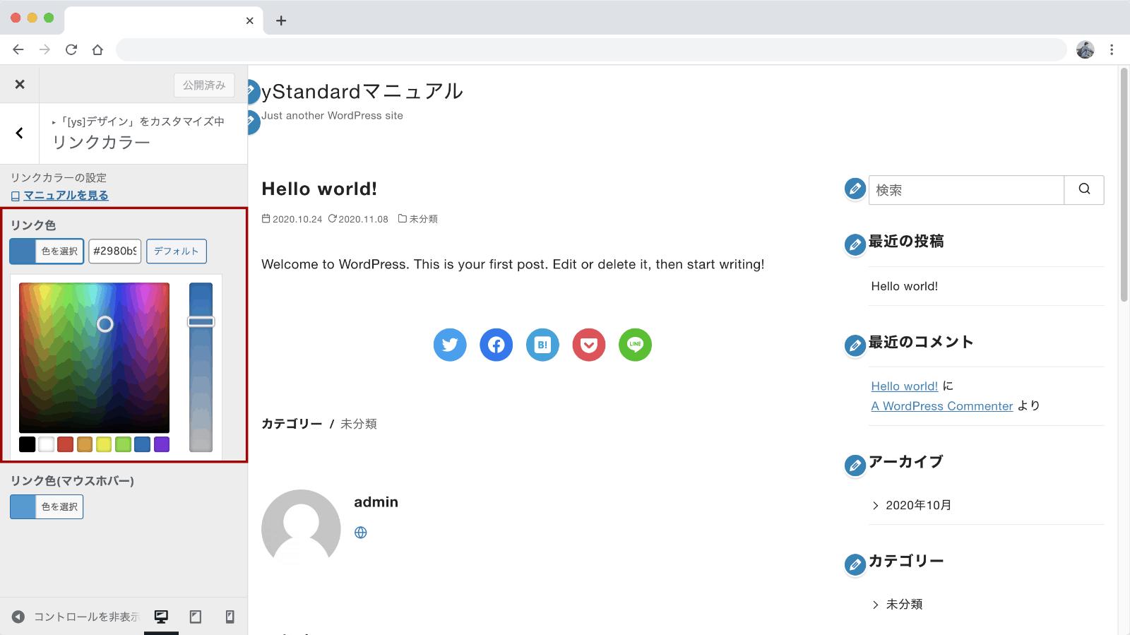 サイト全体のリンク色を変更する