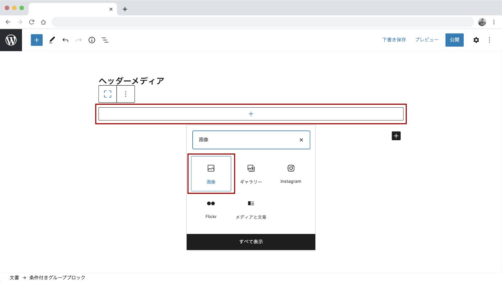 条件付きグループブロックの中に画像ブロックを追加する