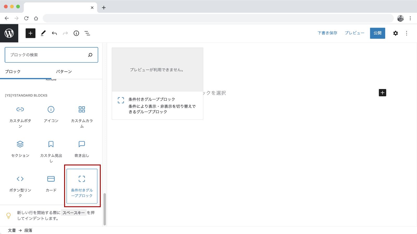 yStandard Blocksの「条件付きグループブロック」を追加