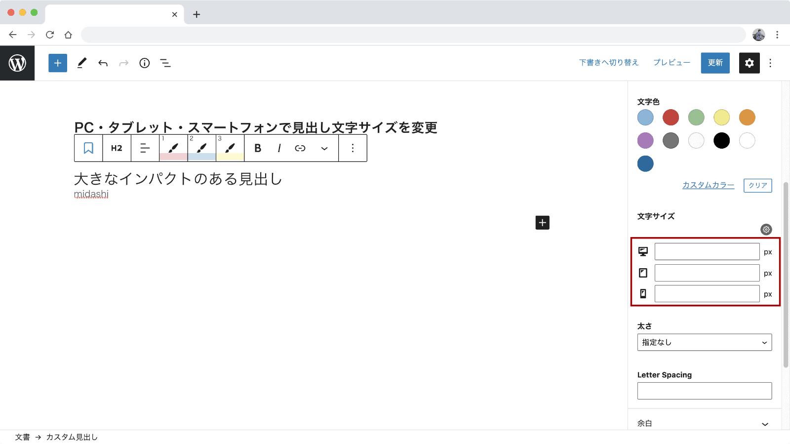 デバイス別の文字サイズ設定欄が表示されるので入力する
