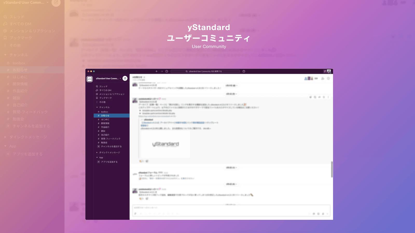 yStandard ユーザーコミュニティ